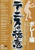 DVD・テニスの極意-ボレー編- (<DVD>)