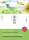 成长文库·世界少年文学精选:美绘本:青少版·昆虫记