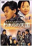[DVD]われらの天国 スペシャルセレクションBOX1