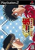 Hajime no Ippo All Stars [Japan Import]