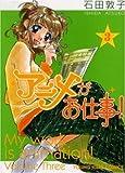アニメがお仕事! 3巻