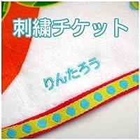 刺绣票纸尿裤蛋糕研究所纸尿裤姐妹 - 一