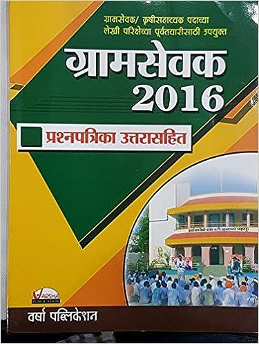 gramsevak marathi book downlode