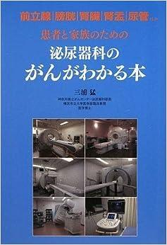 Book's Cover of 泌尿器科のがんがわかる本 単行本(ソフトカバー) – 2009/3/25