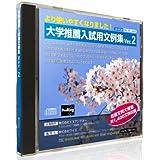 高校 教師用 文例 検索ソフト 【大学 推薦入試 用 文例集 ver.2】(CD-ROM)