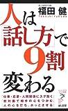 「人は「話し方」で9割変わる」福田 健