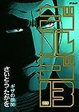 ゴルゴ13 180 (SPコミックス)