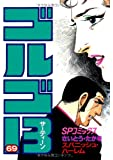 ゴルゴ13 (69) (SPコミックス)