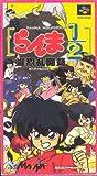 Ranma 1/2 Bakuretsu Rantoh Hen Super Famicom/SNES