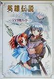 英雄伝説 ガガーブトリロジー 白き魔女 完全攻略ガイド (Kadokawa Game Collection)