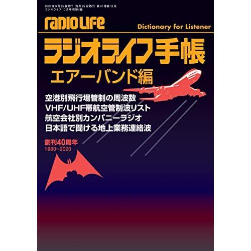 ラジオライフ 2020年10月号 付録
