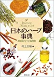 日本のハーブ事典―身近なハーブ活用術