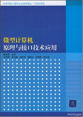 Web开发技术实用教程/高等学校计算机专业教材精选·网络语通信技术