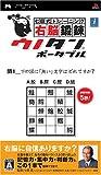 Shichida Shiki Training: Unou Tanren Portable [Japan Import]