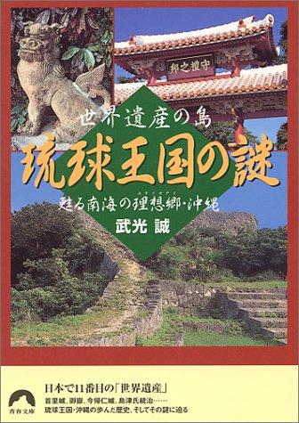 世界遺産の島琉球王国の謎―甦る南海の理想郷・沖縄 (青春文庫)
