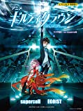 [Piano Solo] Anime GUILTY CROWN supercell / EGOIST