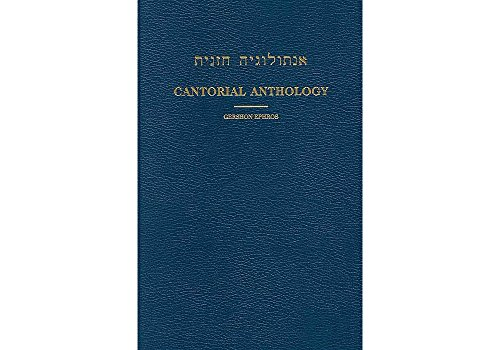 (Transcontinental Music Cantorial Anthology - Volume II Yom Kippur Transcontinental Music Folios Series)