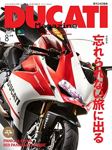 DUCATI Magazine 2018年8月号 大きい表紙画像