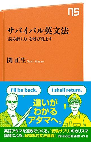 サバイバル英文法 「読み解く力」を呼び覚ます (NHK出版新書)