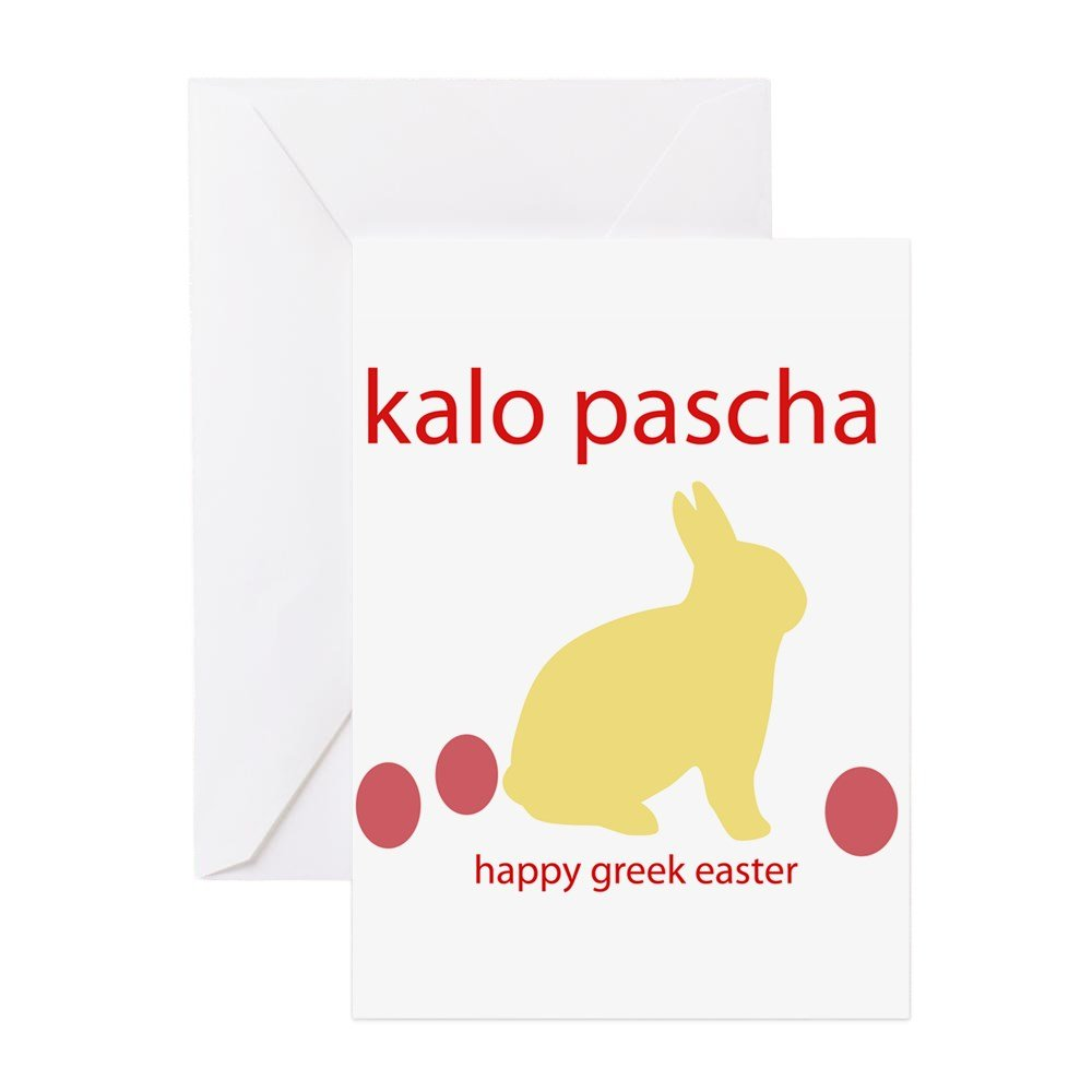 Amazon Cafepress Quothappy Greek Easterquot Greeting