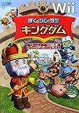 NintendoDREAMゲーム攻略本 Wii ぼくとシムのまちキングダム (ゲーム攻略本Nintendo DREAM)