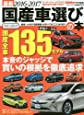 国産車選びの本 2016ー2017―最新 人気・話題の135モデル買いの理由を本音で大判定! (CARTOP MOOK)