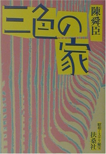 三色の家―昭和ミステリ秘宝 (扶桑社文庫)