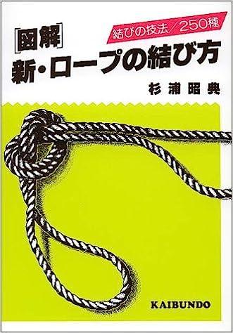 結び方 ロープ の ロープの結び方 もくじ