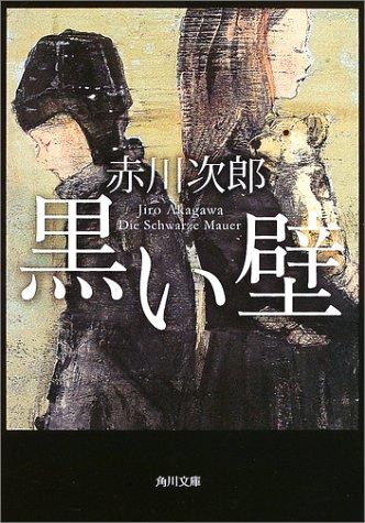黒い壁 (角川文庫)
