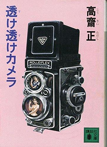 透け透けカメラ (講談社文庫)