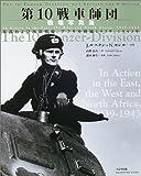 第10戦車師団戦場写真集―東部および西部戦線、アフリカ戦線1939‐1943年
