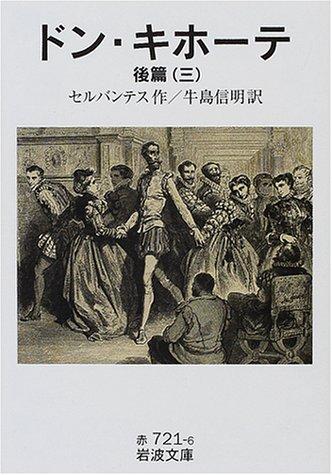 ドン・キホーテ〈後篇3〉 (岩波文庫)