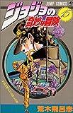 ジョジョの奇妙な冒険 15 (ジャンプコミックス)