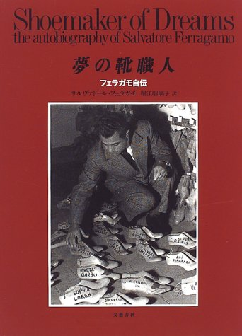 夢の靴職人―フェラガモ自伝