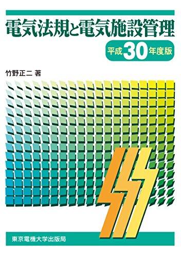 電気法規と電気施設管理 平成30年度版