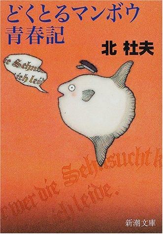 どくとるマンボウ青春記 (新潮文庫)