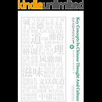 中华思想文化术语1 (无) (English Edition)