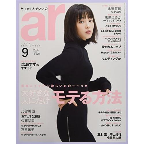 ar 2017年9月号 表紙画像