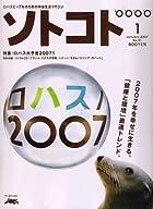 SOTOKOTO (ソトコト) 2007年 01月号 [雑誌]