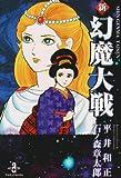 新幻魔大戦 (秋田文庫 5-42)
