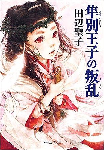 隼別王子の叛乱 (中公文庫) | 田...