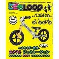 Loop Magazine