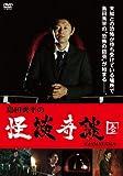 Variety - Shimada Shuhei No Kaiki Kidan Vol.1 [Japan DVD] BIBE-8211