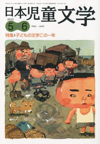 日本児童文学 2010年 06月号 [雑誌]