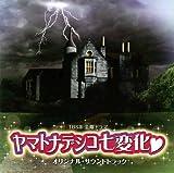 YAMATO NADESHIKO SHICHIHENGE OST