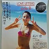 週刊プレイボーイ付録DVD石川恋『LOVE LETTERS side:B』