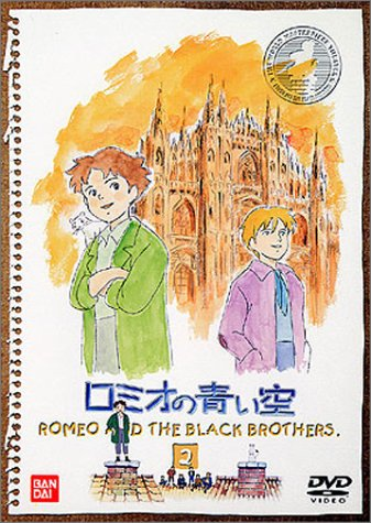 ロミオの青い空(2) [DVD]