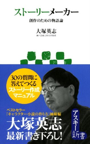 ストーリーメーカー 創作のための物語論 (アスキー新書 84)   大塚 英志  本   通販   Amazon