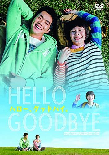 -  Taipei Dots Metro Series ~ End ~ Hello, Good Dubai. [DVD]