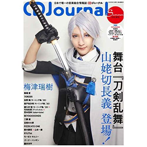 CD ジャーナル 2020年夏号 表紙画像